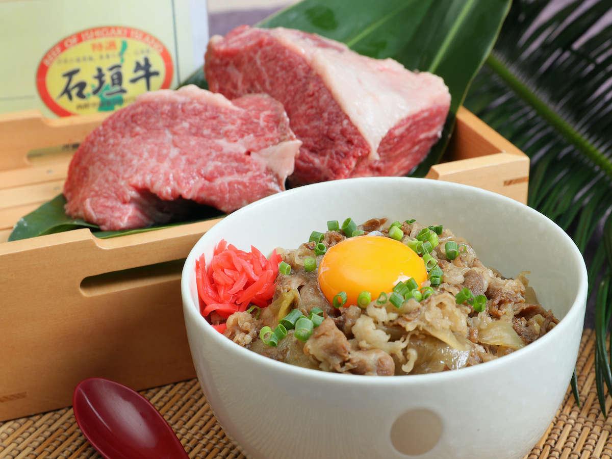 石垣島のブランド牛を使用した牛丼!