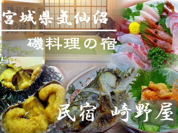 気仙沼の魚貝類は四季折々。選べる3つの海鮮プラン!