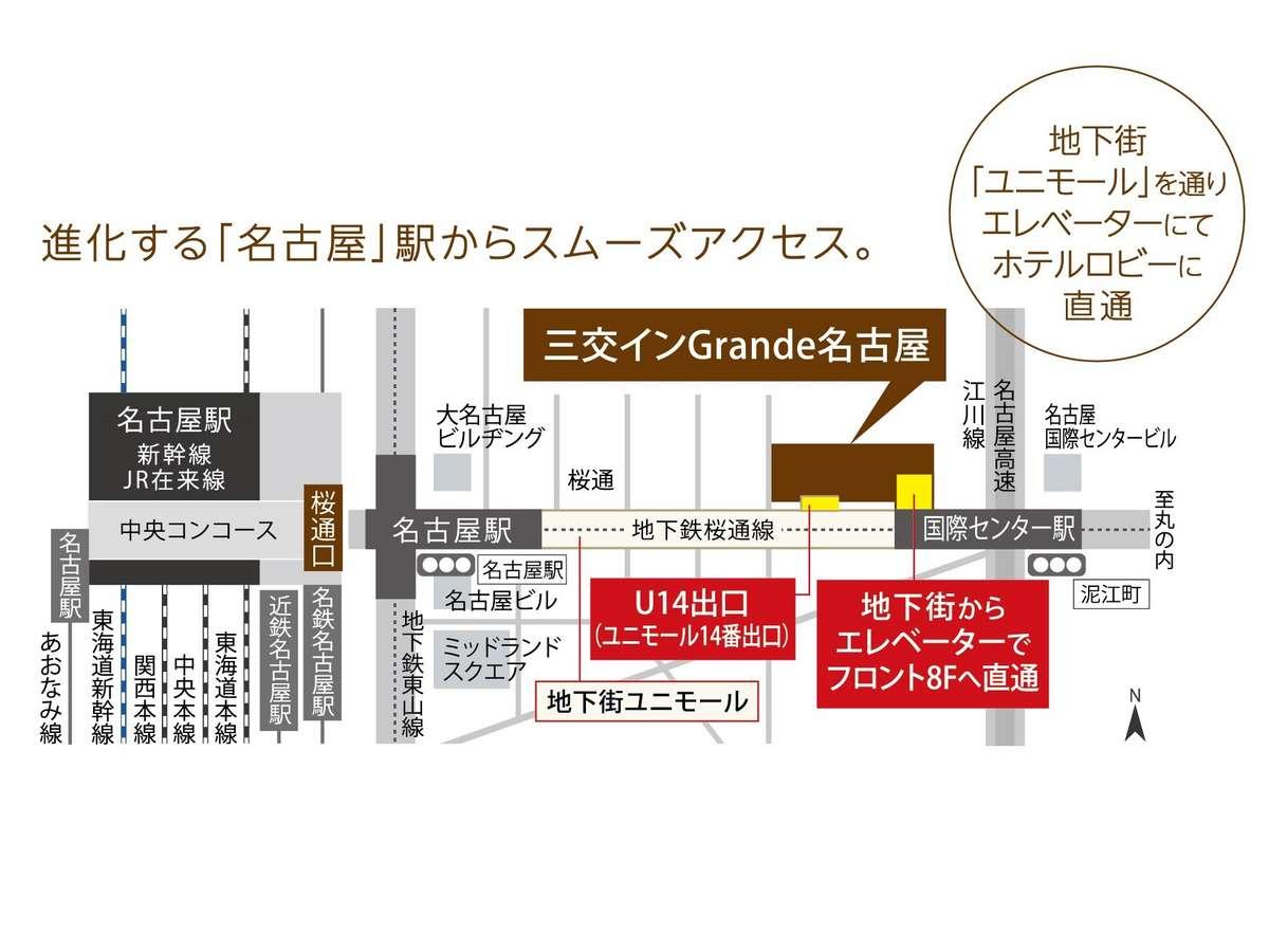 【三交インGrande名古屋までのアクセス案内】