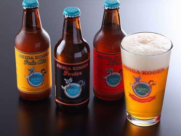 自家栽培のホップをはじめ、香りと爽快さにこだわった志賀高原ビール