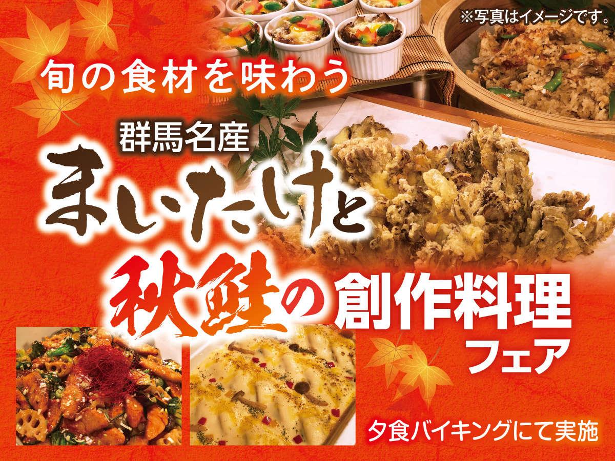 まいたけと秋鮭の創作料理フェア