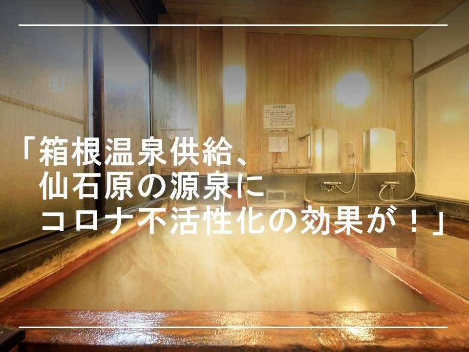 仙石原の温泉が新型コロナウイルスの感染力を抑える「不活性化」の効果がある