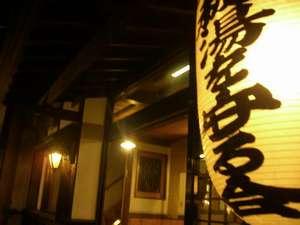 日本秘湯を守る会の提灯♪