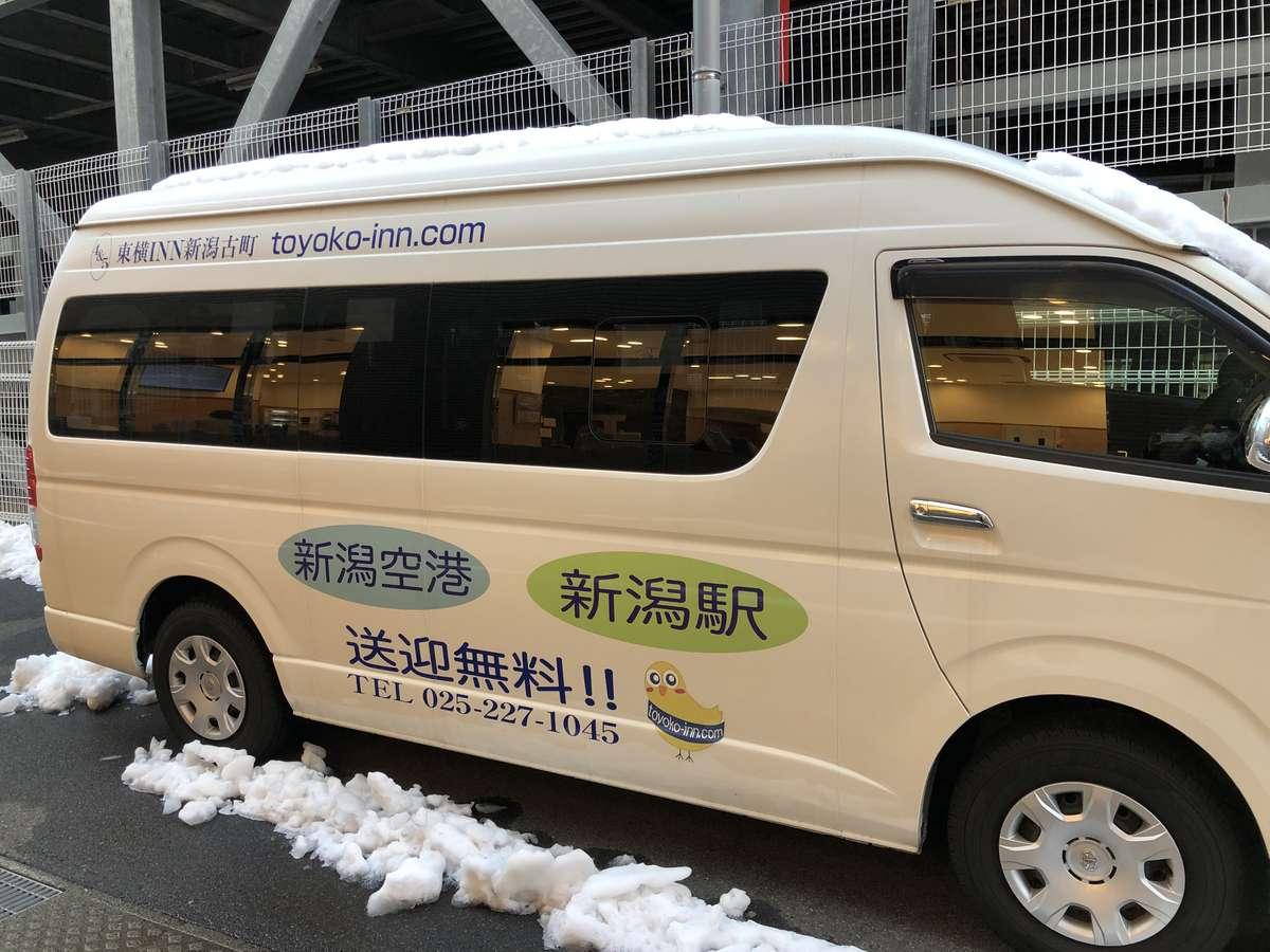 ホテル⇔新潟駅を結ぶ無料シャトルバス