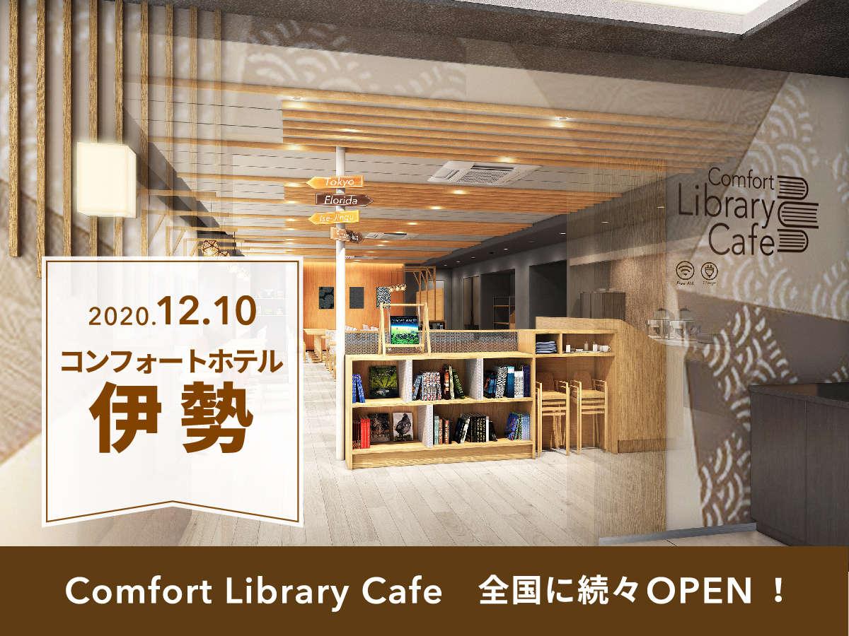 【ライブラリーカフェ】12月10日オープン◆営業時間:14時~24時◆無料でご利用いただけます。