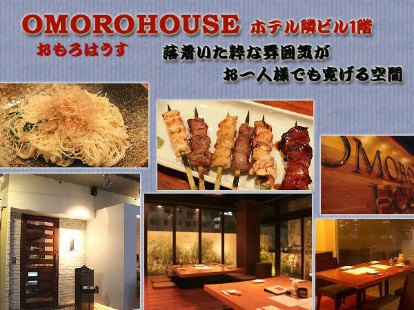 OMOROHOUSE OPEN:17:30~01:00 座席数:55席