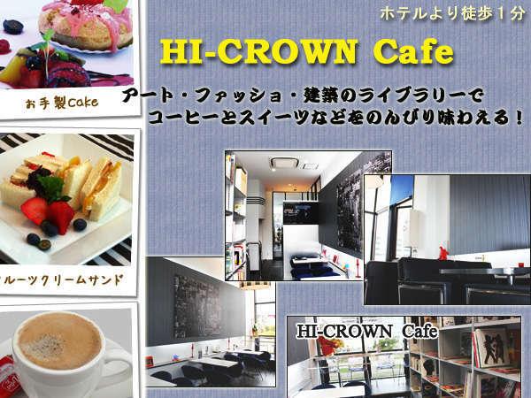 HI-CROWN(ハイクラウン) OPEN:11:00~20:00