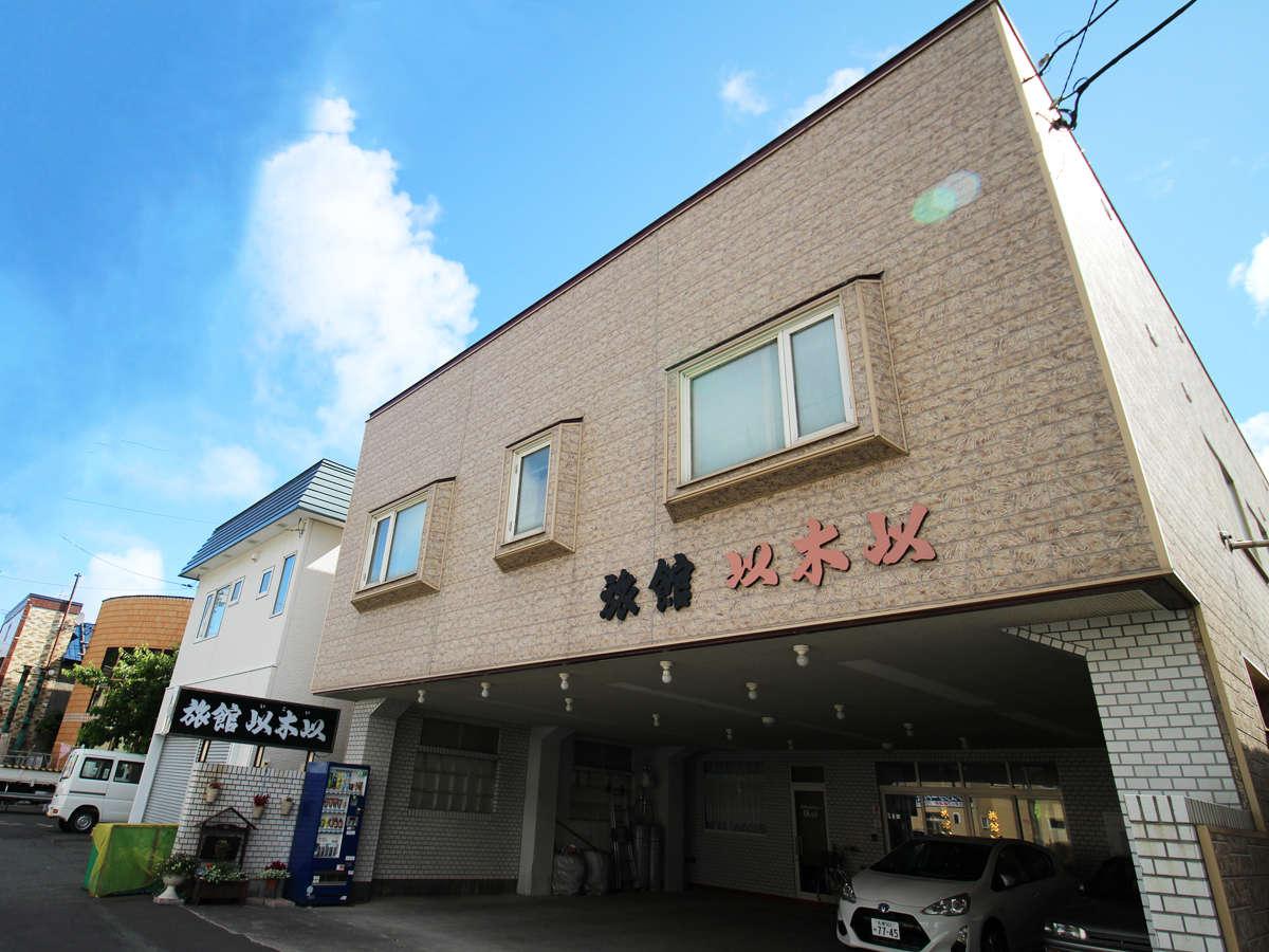 *【外観】JR稚内駅から徒歩圏内!気さくな主人と女将の温かいおもてなしに癒される♪