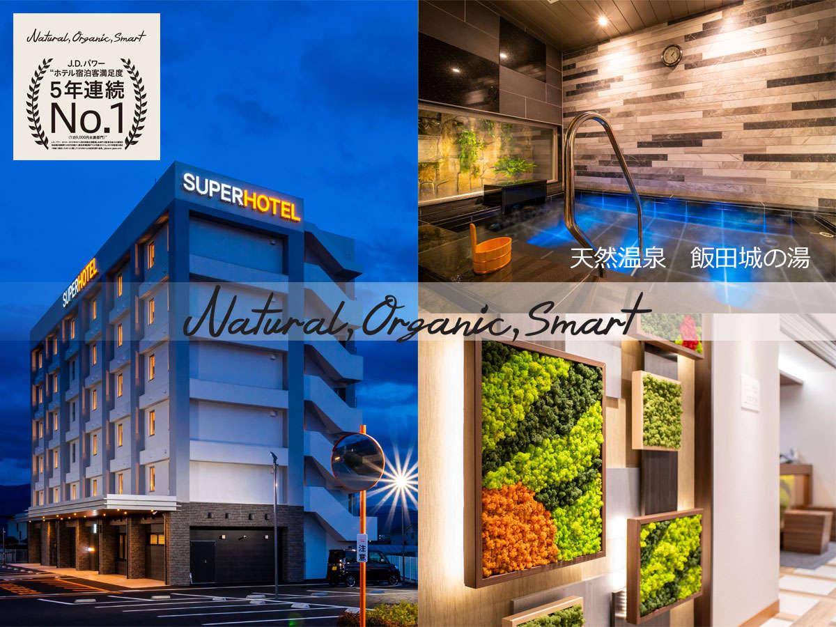 【スーパーホテル長野・飯田インター】天然温泉完備・無料健康朝食をご提供♪