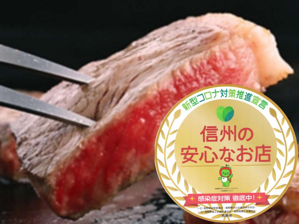 長野県から『安心なお店』に正式認定!…黒毛和牛ステーキや農家直送野菜など信州の美味を集めておもてなし