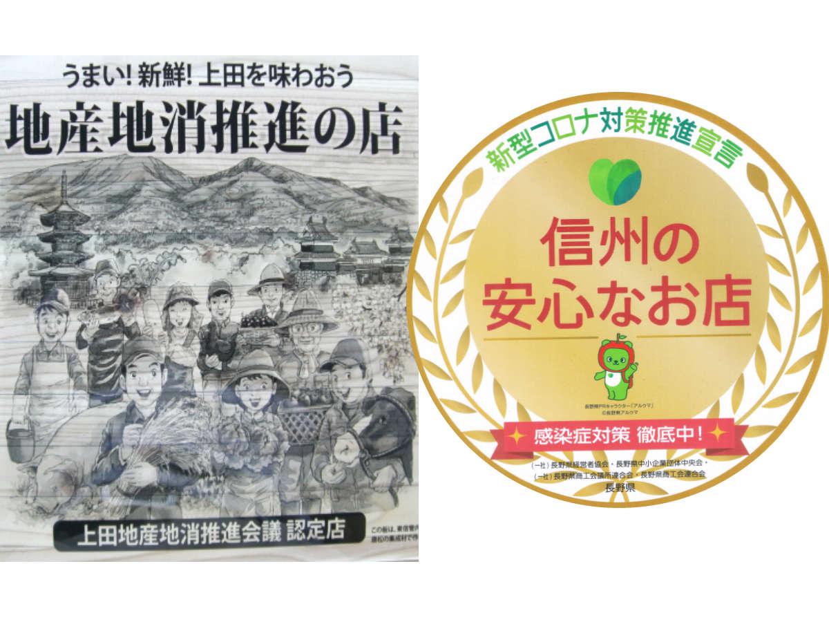 長野県から『地産地消推進の店』と『信州の安心なお店』に認定されました。安心で安全!そして新鮮です。