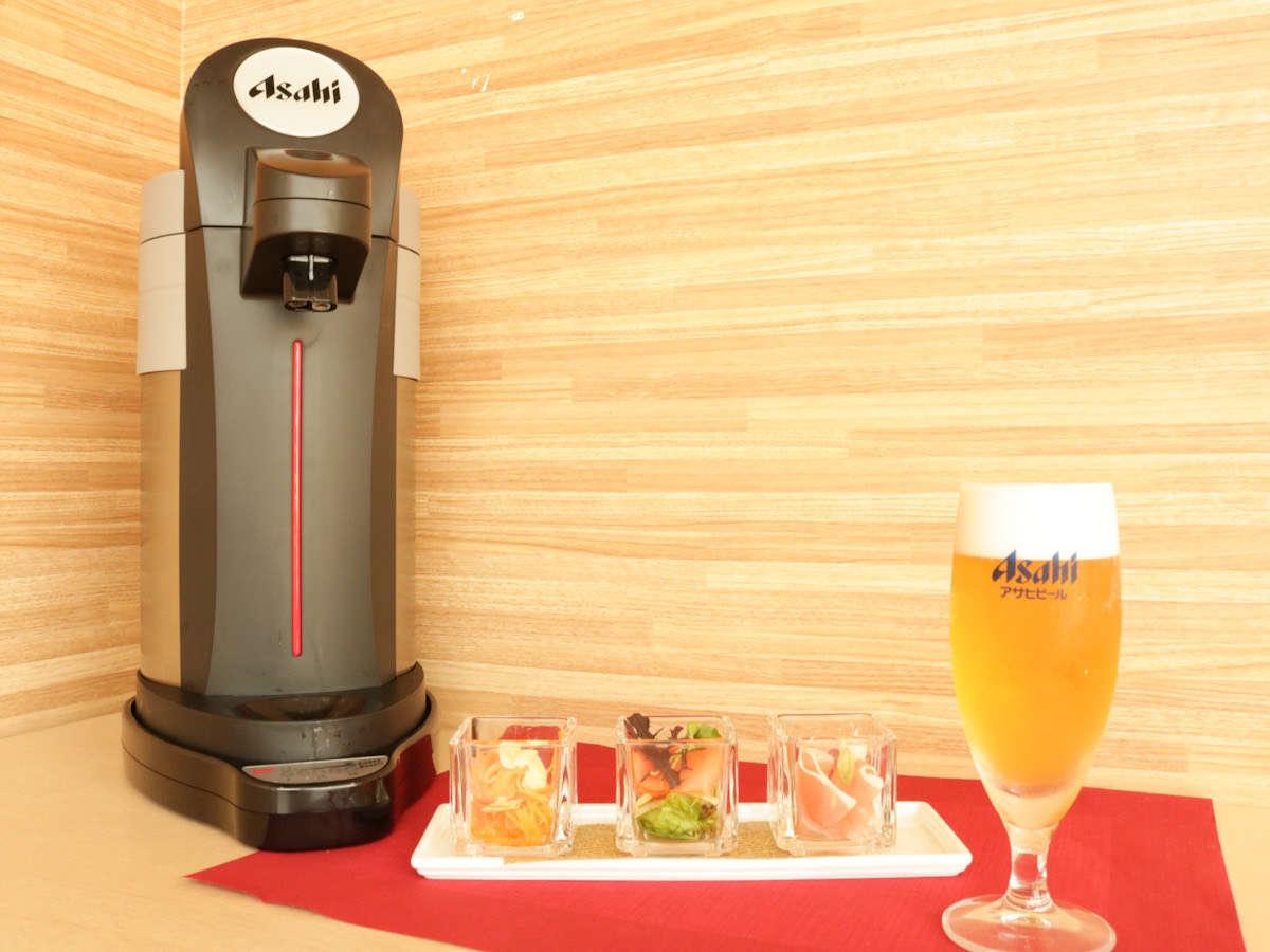 【ビール飲み放題】お部屋で晩酌☆☆おつまみ&ビールサーバー付きプラン