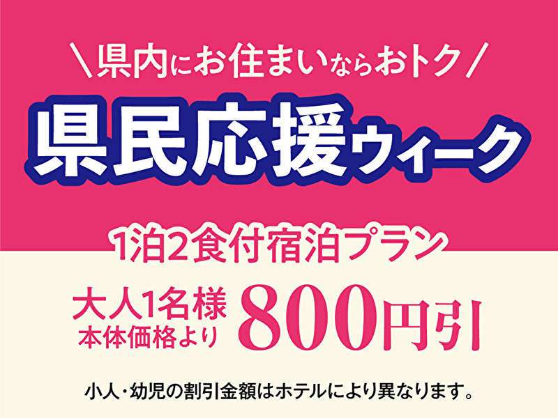 栃木県民応援ウィーク