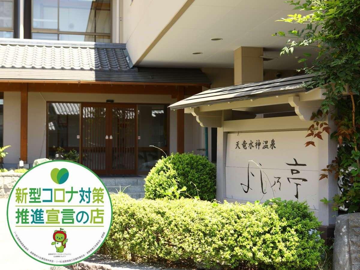 長野県「新型コロナウイルス対策推進宣言の店」として対策実施しております