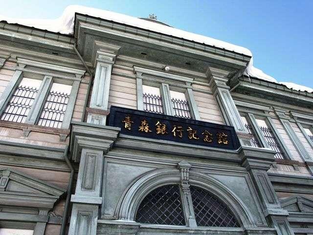 ◆青森銀行記念館