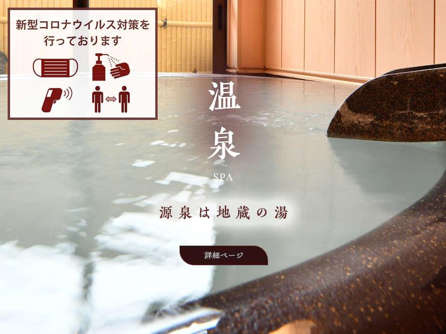 2つの無料貸切風呂は40分無料!100%源泉かけ流し『永楽の湯』