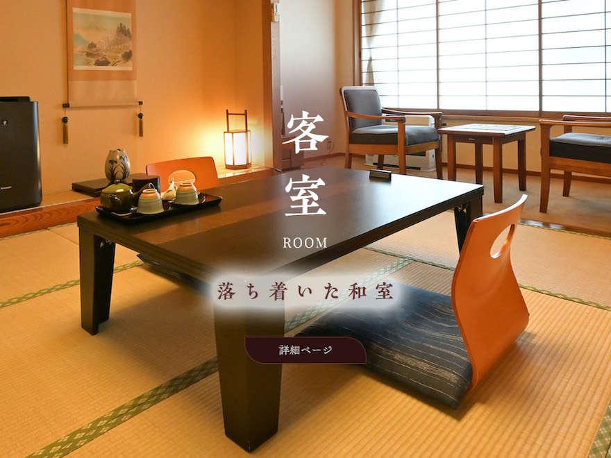 総客室数14室の小さな湯宿。各客室とも和風の佇まいを活かしたお部屋です。