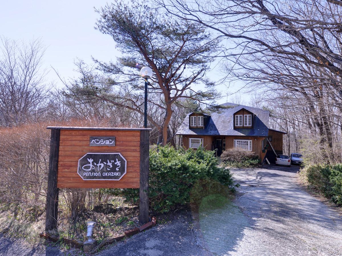 *【外観】那須の雄大な自然に囲まれた別荘地に佇む当館。美味しいお食事と心温まるおもてなしが◎