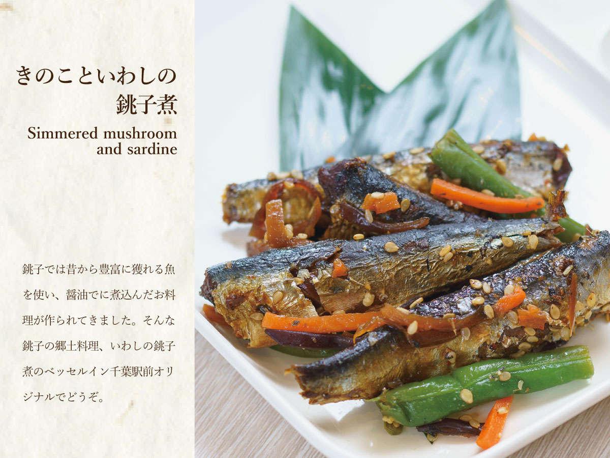 銚子の郷土料理!きのこといわしの銚子煮!