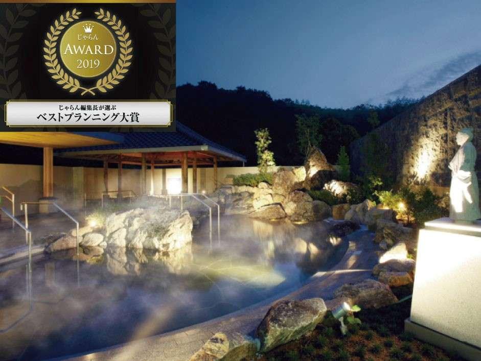 【温泉露天風呂『桂浜』】夜の露天風呂からは美しい星空もご覧いただけます。※写真はイメージです。