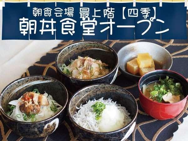 【朝丼食堂】お好きな丼ぶりが作れる朝食バイキング!朝丼食堂