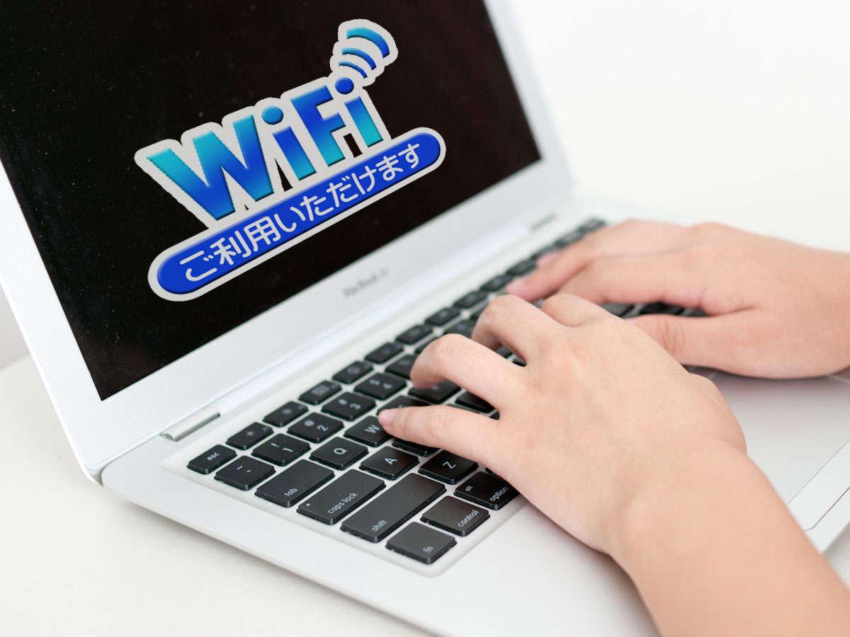 ★全館フリーWi-Fiをご利用いただけます