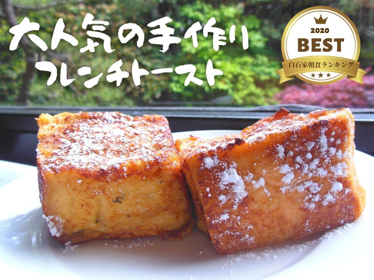 【目が覚めるほどの素適な朝に】手作りフレンチトースト等、口コミで大人気の朝食ビュッフェ!