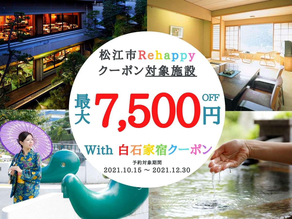 【松江市ReHappyクーポン対象】白石家の宿クーポンと併用OKで得旅!※各種クーポン予約対象条件があります