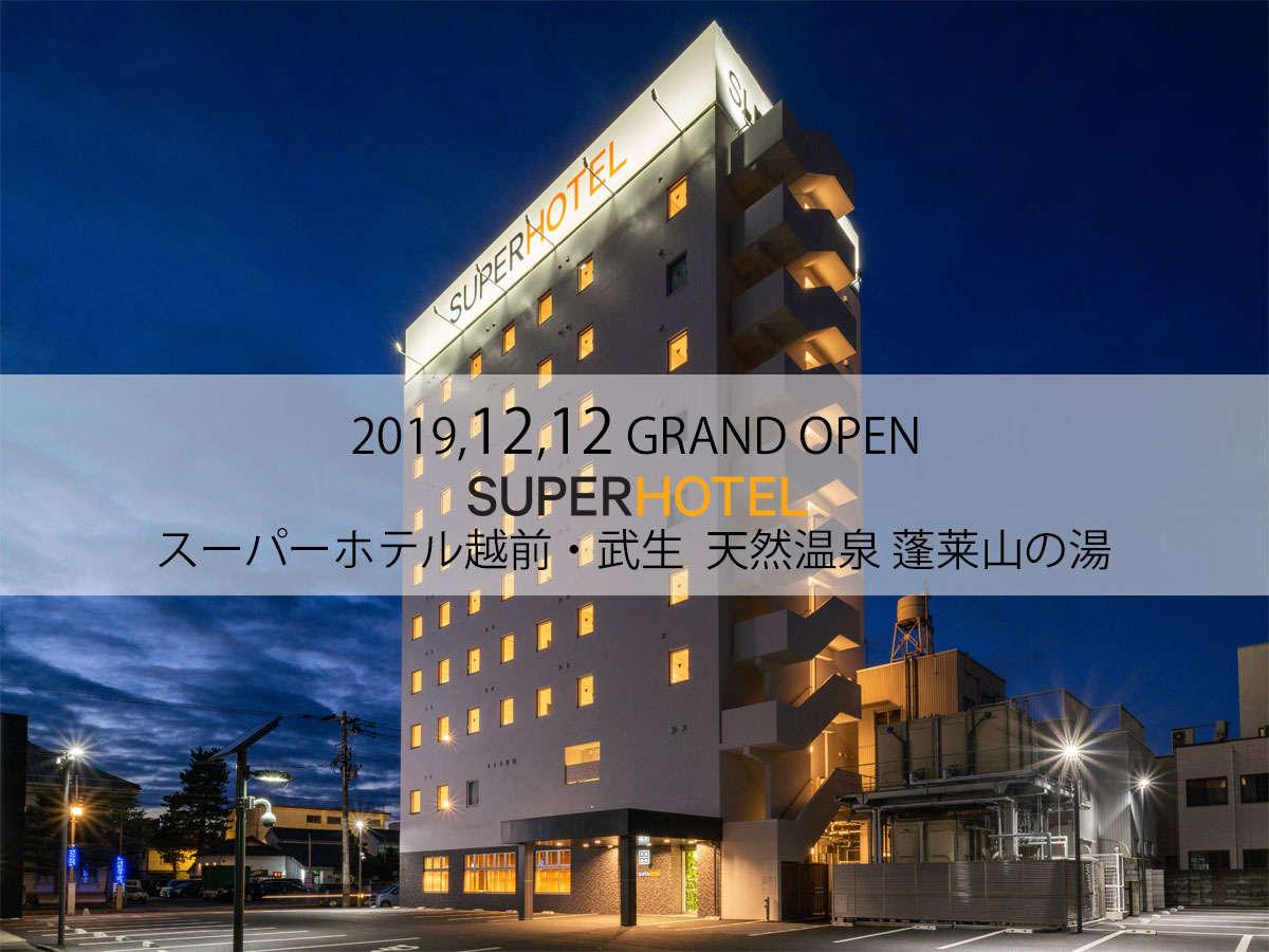 2019年12月12日オープン*スーパーホテル越前・武生 天然温泉 蓬莱山の湯
