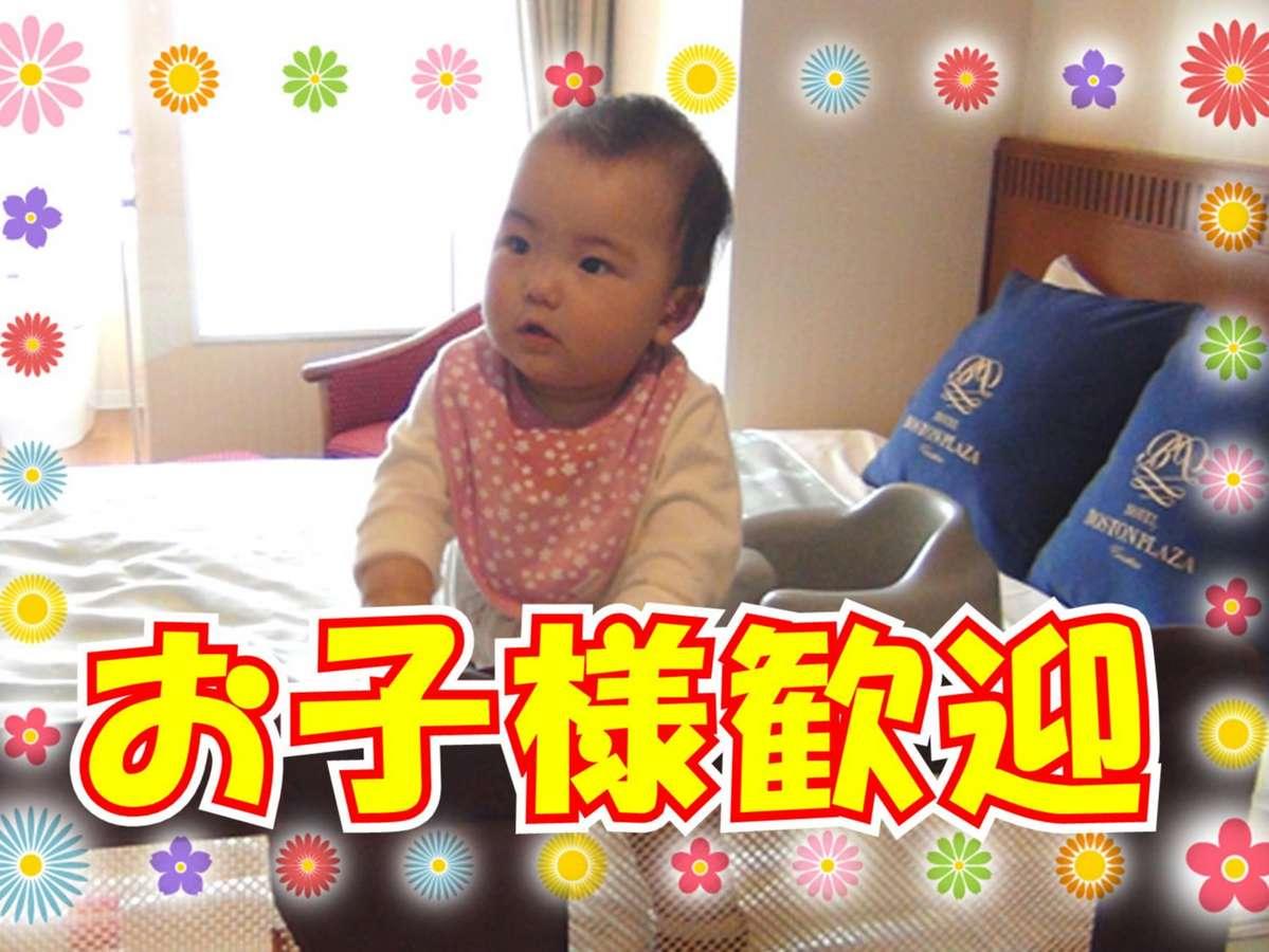 赤ちゃんとのご宿泊も歓迎!ベッドガードの貸出もございます。