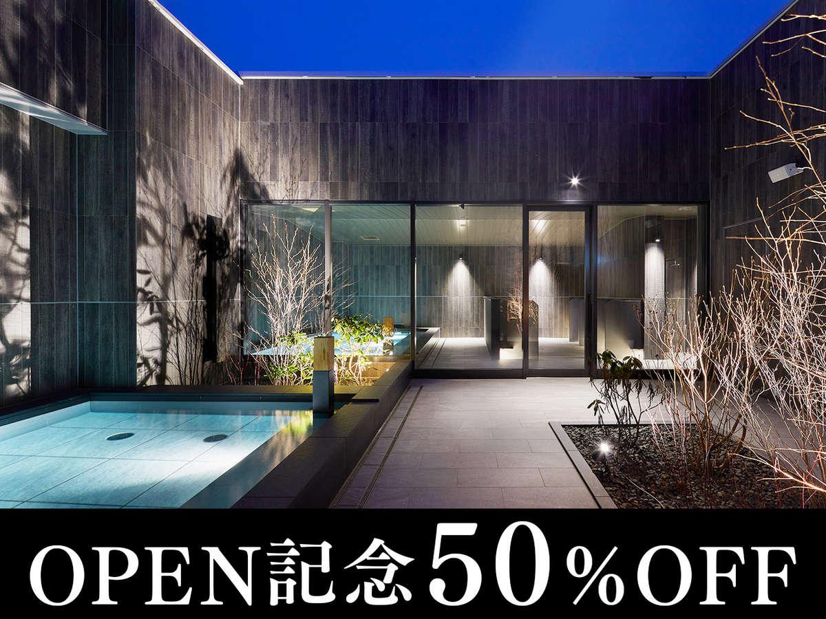OPEN記念50%OFFプラン販売中!