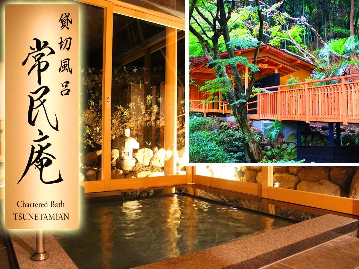 ■貸切風呂『常民庵』■45分間3,000円でご利用頂けます。