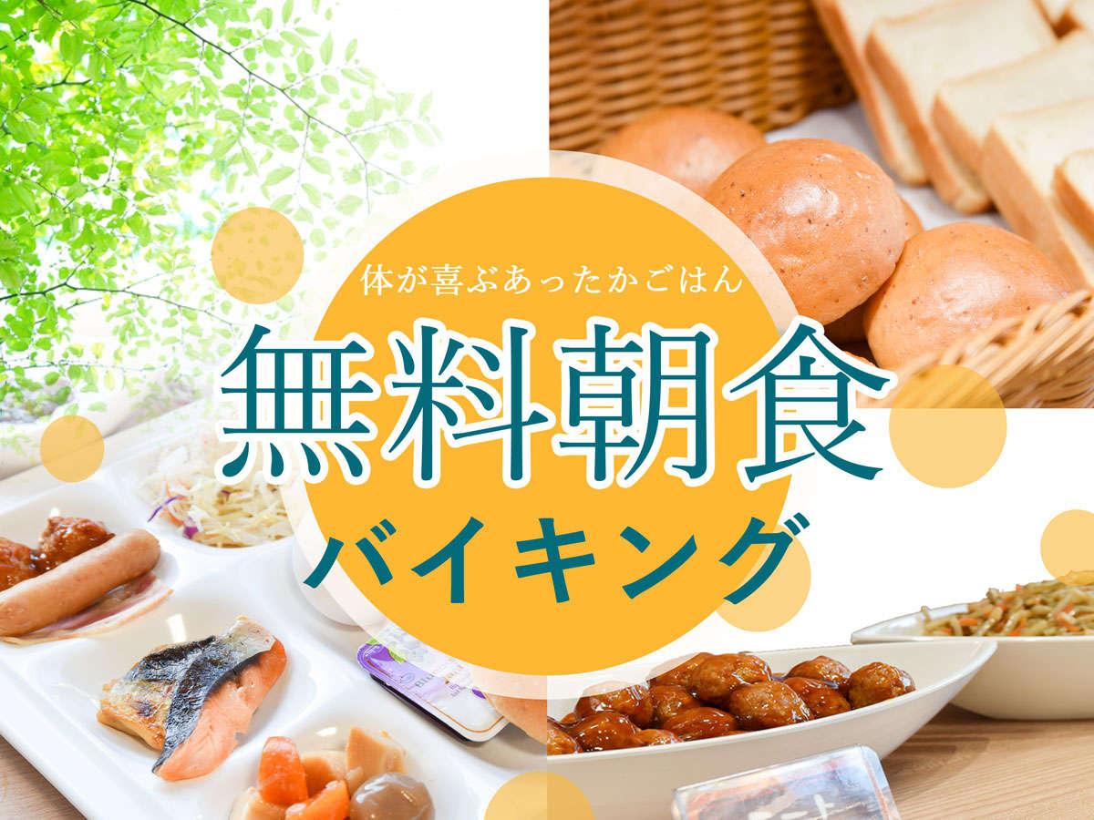 朝食バイキング/和食・洋食豊富なメニューで栄養バランスばっちり!体が喜ぶあったかごはん