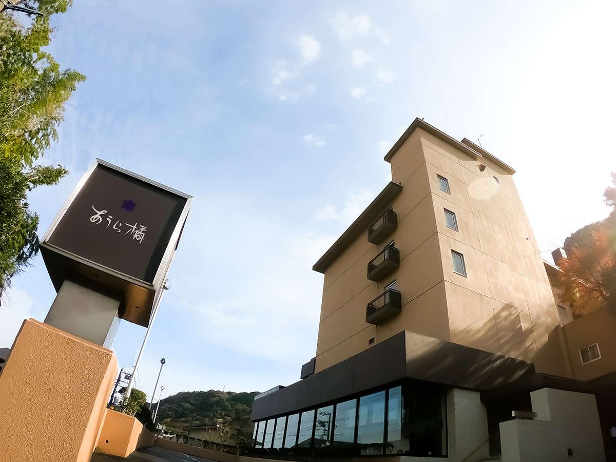 箱根湯本温泉の最も高台にある温泉宿です。