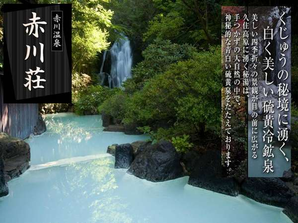 本館の赤川温泉赤川荘の露天風呂です。スパージュの貸切露天風呂ともにご利用いただけます。