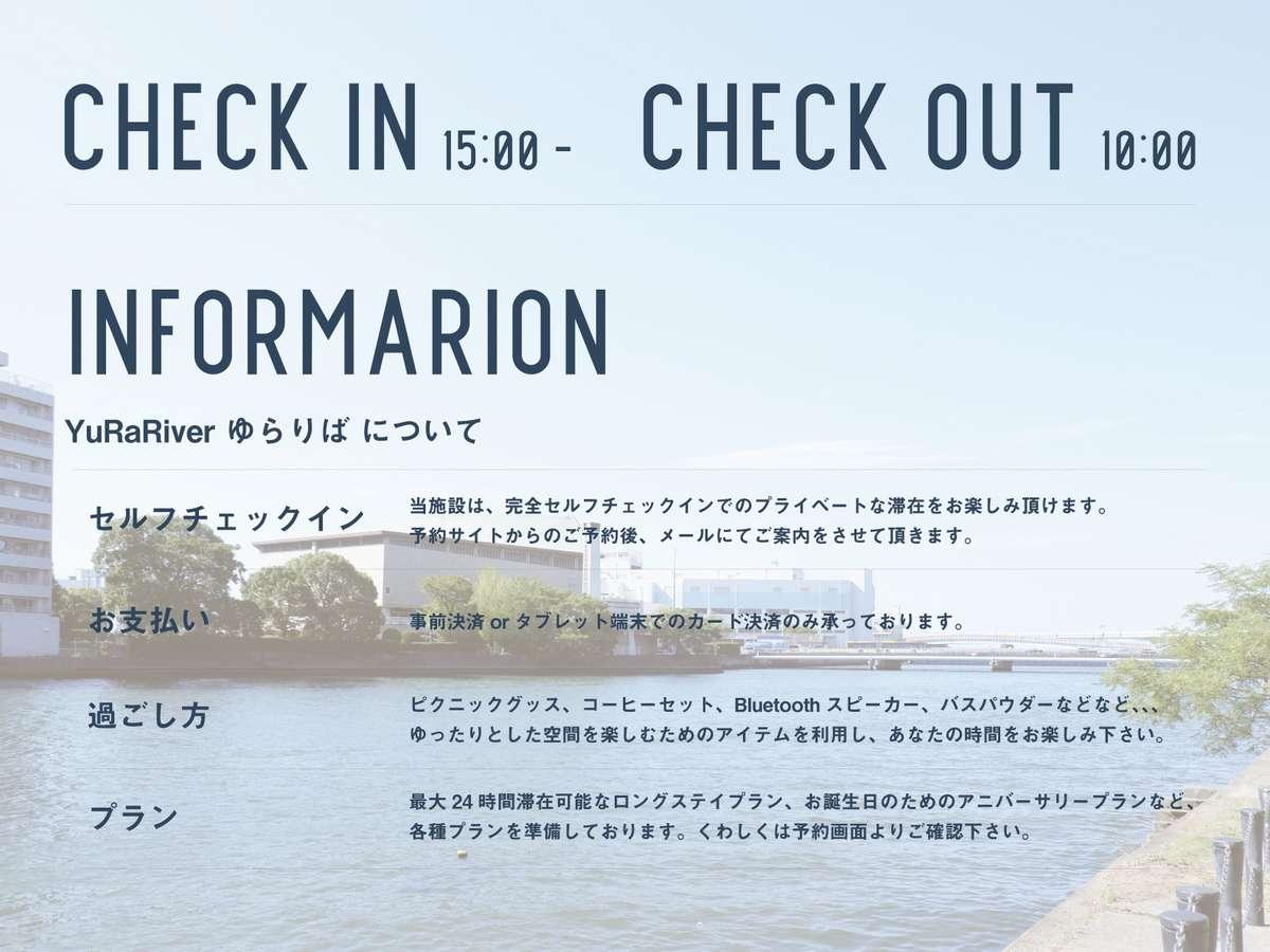 ■インフォメーション