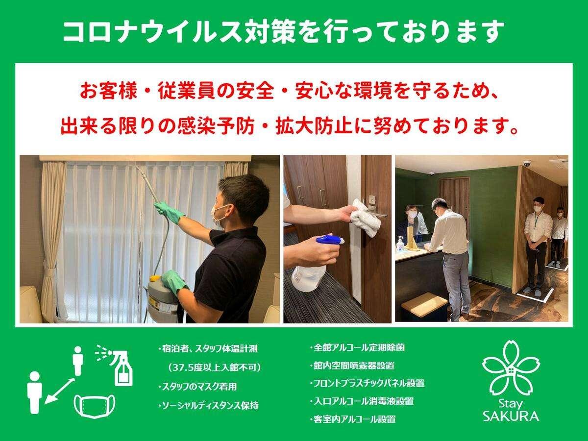 コロナウイルス対策として除菌・消毒を徹底しております。