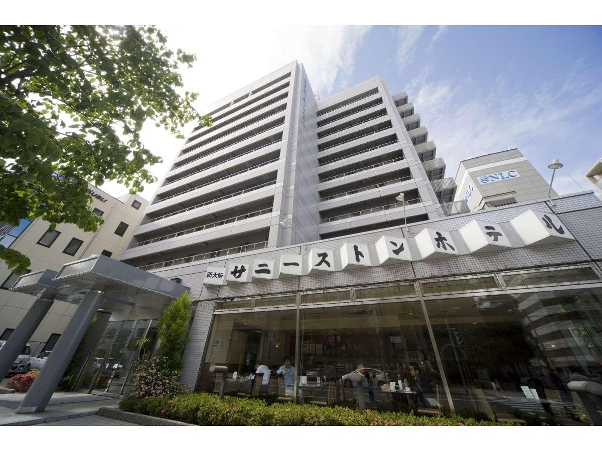 ホテル外観【新大阪サニーストンホテル】