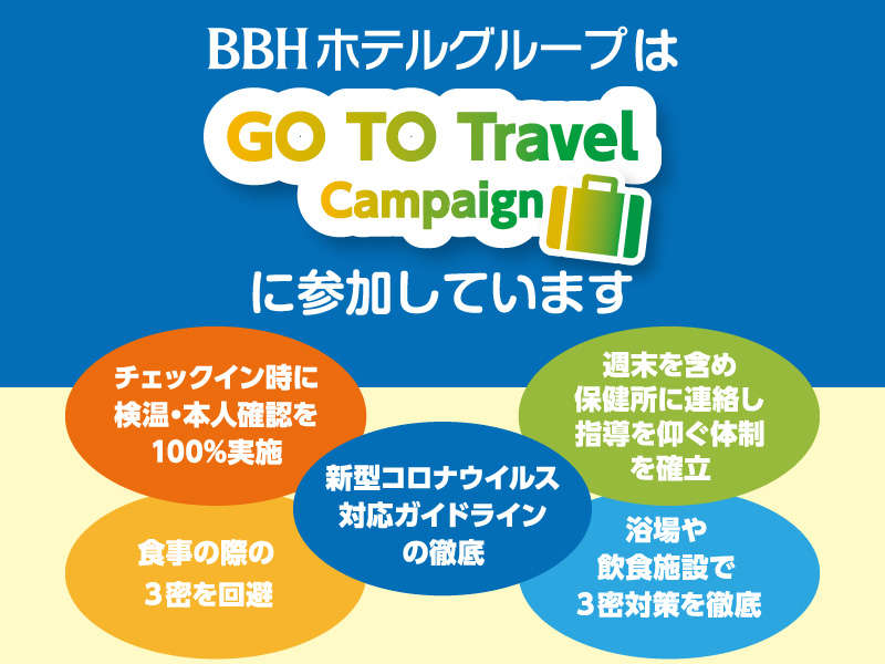 BBHホテルグループは、GOTOトラベルキャンペーンの参加施設の条件を満たしています