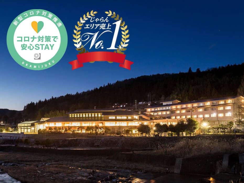 【じゃらんエリア売上No.1!】(2020年9月時点)当館はクアリゾート湯舟沢と隣接しています。
