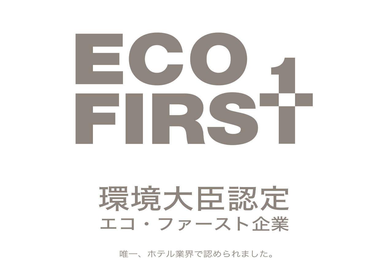 環境大臣に認定された企業に送られるエコファーストを持っているのはスーパーホテルだけ!