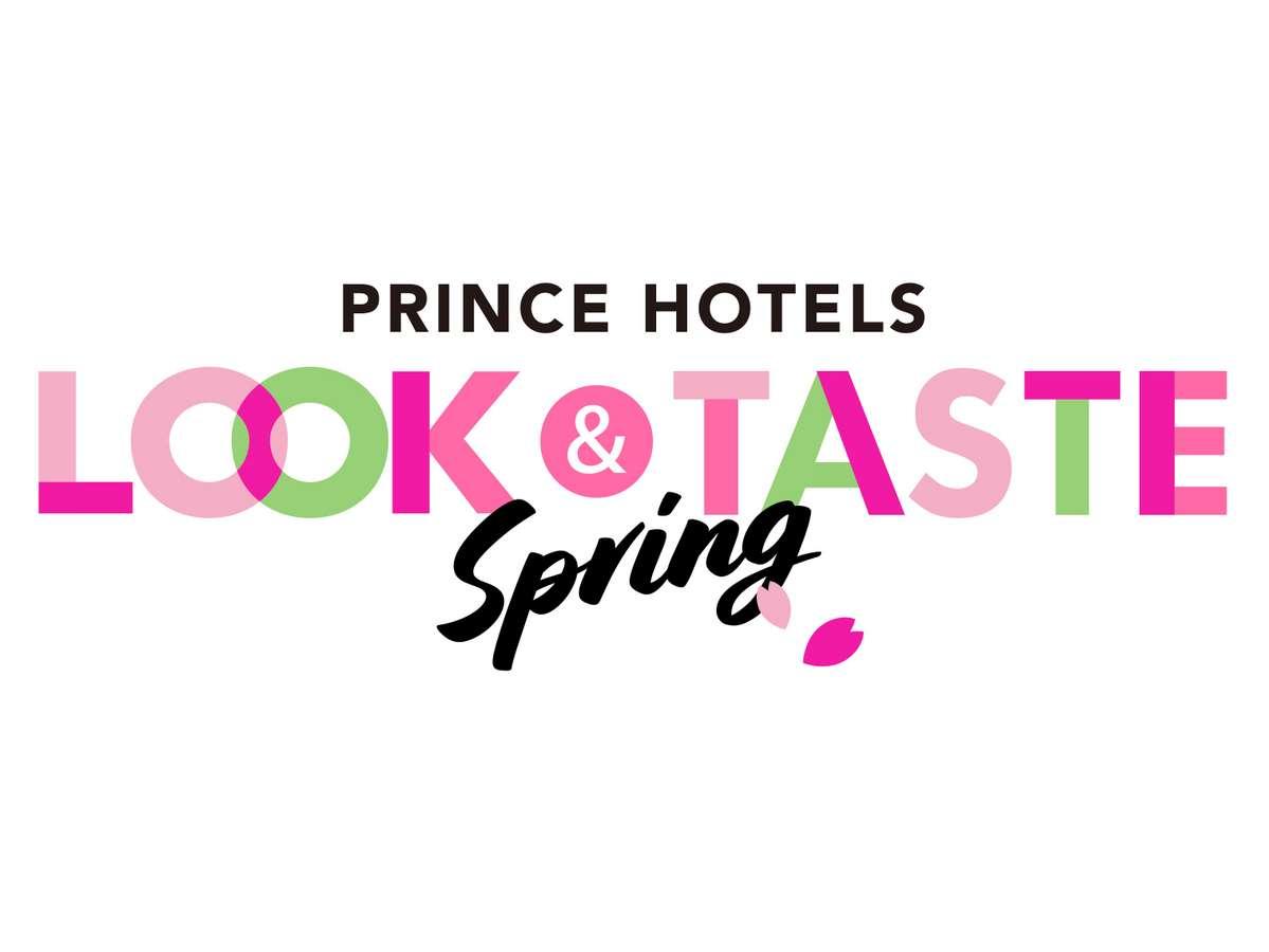 5,000円分の館内利用券や駐車場無料など「LOOK & TASTE Springキャンペーン」3月12日より開催!