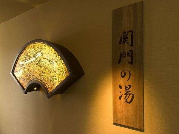 ◆天然温泉関門の湯◆営業時間15:00~翌朝10:00