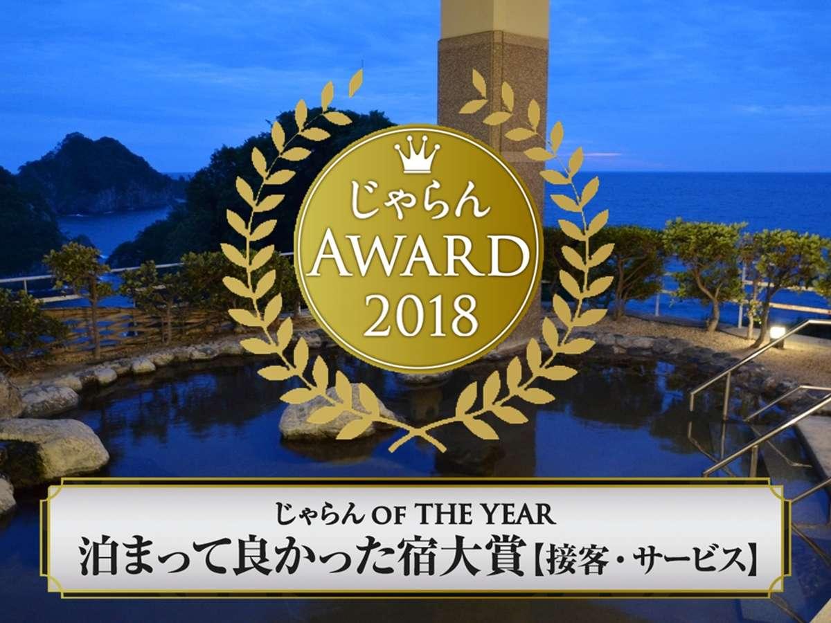 「じゃらんOF THE YEAR」泊まってよかった宿「接客・サービス部門」第1位受賞 (東海エリア101室‐300室)