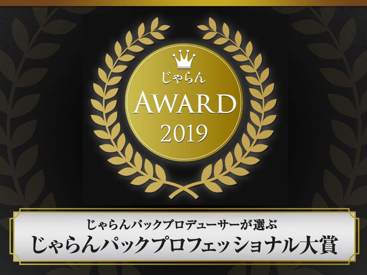 2019じゃらんOF THE YEAR じゃらん編集長が選ぶ じゃらんパックプロフェッショナル大賞受賞