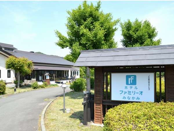Hotel Familio Minakami Jr East Hotels