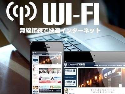 客室内でもロビーでもWi-Fi接続可能(無料)