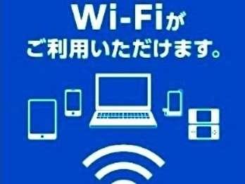 Wi-fi全室対応★☆★
