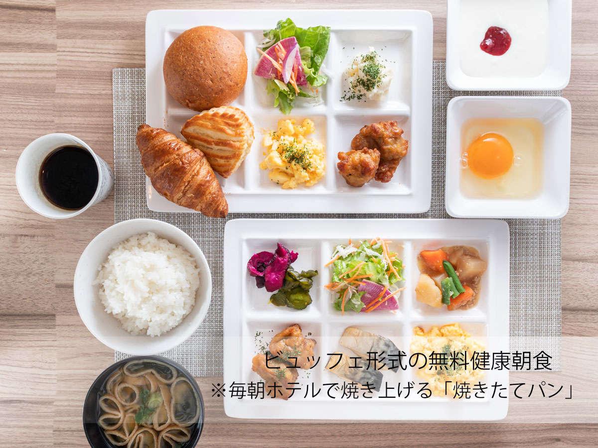 ビュッフェ形式の無料健康朝食(ホテルで焼き上げるサクサクの焼きたてパン)