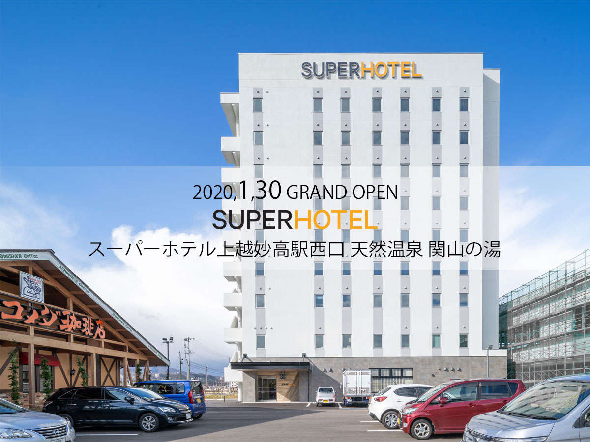 2020年1月30日オープン*スーパーホテル上越妙高駅西口 天然温泉 関山の湯